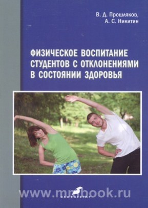 Физическое воспитание студентов с отклонениями в состоянии здоровья : монография