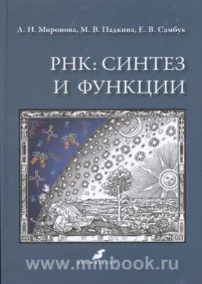РНК: синтез и функции: учебное пособие