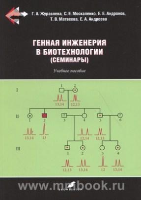 Генная инженерия в биотехнологии (семинары), учебное пособие
