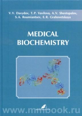 Медицинская биохимия (Medical biochemistry), учебник для медицинских вузов