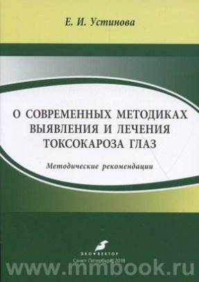 О современых методиках выявления и лечения токсокароза глаз. Методические рекомендации