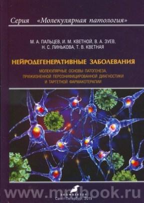 Нейродегенеративные заболевания: молекулярные основы патогенеза, прижизненной персонифицированной диагностики и таргентной фармакотерапии