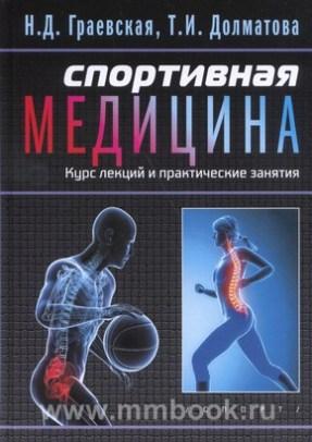Спортивная медицина: учебное пособие. Курс лекций и практические занятия