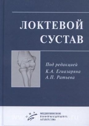 Локтевой сустав : учебное пособие