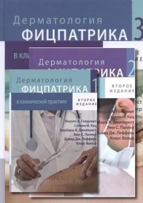 Дерматология Фицпатрика в клинической практике: В 3 томах