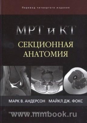 МРТ и КТ. Секционная анатомия