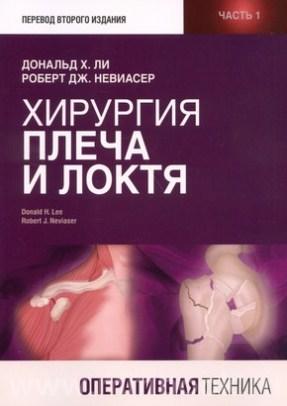 Хирургия плеча и локтя. Оперативная техника
