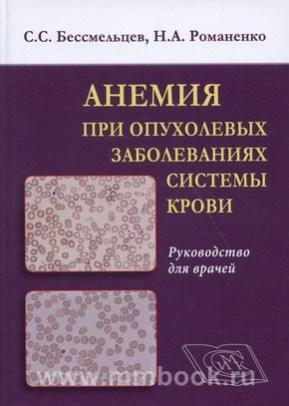 Анемия при опухолевых заболеваниях системы крови