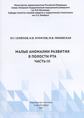 """""""Малые аномалии развития в полости рта Часть III"""""""