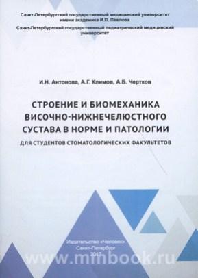 Строение и биомеханика височно-нижнечелюстного сустава в норме и патологии