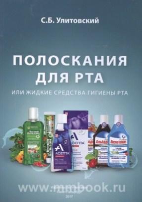 Полоскания для рта или жидкие средства гигиены рта