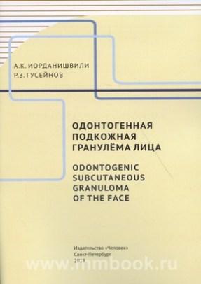 Одонтогенная подкожная гранулёма лица: учебное пособие
