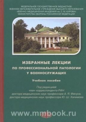 Избранные лекции по профессиональной патологии у военнослужащих : Учебное пособие
