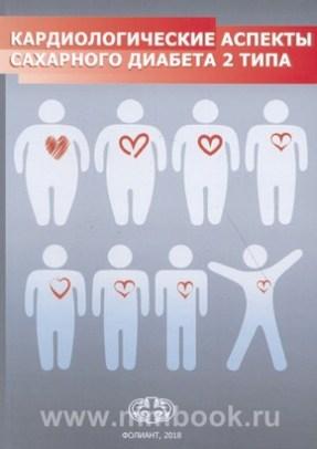 Кардиологические аспекты сахарного диабета 2 типа