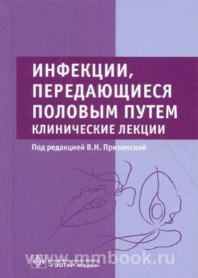 Инфекции, передающиеся половым путем. Клинические лекции