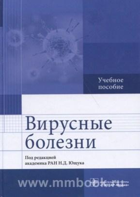 Вирусные болезни : учебное пособие