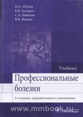 Профессиональные болезни : учебник