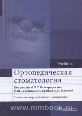 Ортопедическая стоматология : учебник
