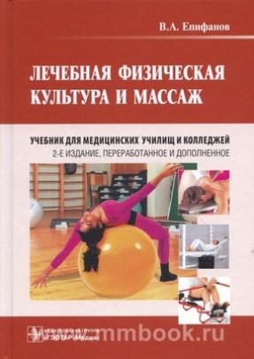 Лечебная физическая культура и массаж: учебник