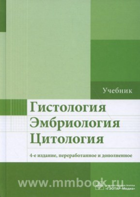 Гистология, эмбриология, цитология : учебник. 4-е изд., перераб. и доп