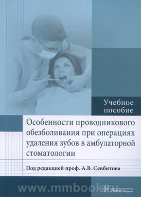 Особенности проводникового обезболивания при операциях удаления зубов в амбулаторной стоматологии : учеб, пособие