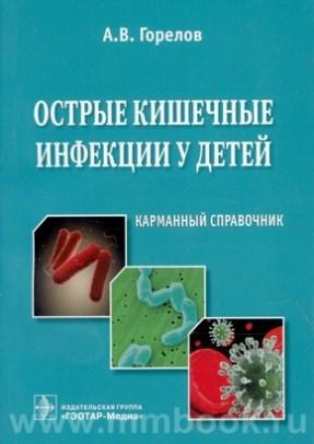 Острые кишечные инфекции у детей : карманный справочник