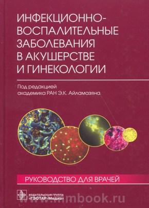 Инфекционно-воспалительные заболевания в акушерстве и гинекологии : руководство для врачей