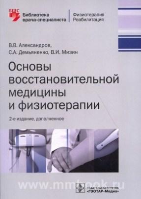 Основы восстановительной медицины и физиотерапии: учебное пособие