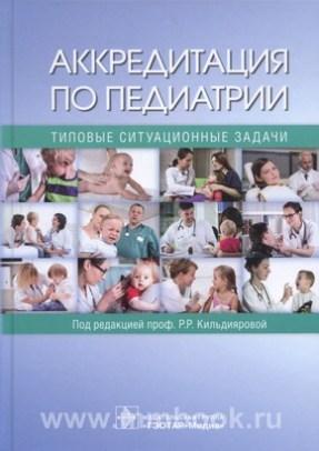 Аккредитация по педиатрии. Типовые ситуационные задачи : учеб. пособие