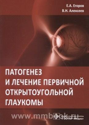 Патогенез и лечение первичной открытоугольной глаукомы : руководство для врачей