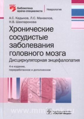 Хронические сосудистые заболевания головного мозга (дисциркуляторная энцефалопатия). Руководство для врачей