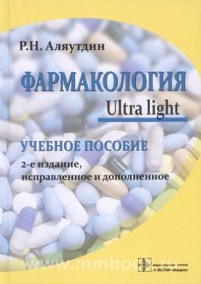 Фармакология. Ultra light : учебное пособие