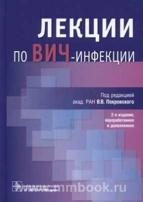 Лекции по ВИЧ-инфекции