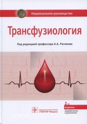 Трансфузиология: национальное руководство