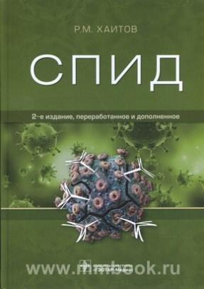 СПИД 2-е изд., перераб. и доп