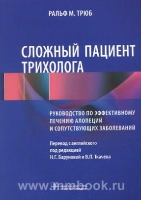 Сложный пациент трихолога : руководство по эффективному лечению алопеций и сопутствующих заболеваний