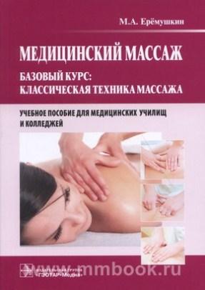 Медицинский массаж. Базовый курс: классическая техника массажа : учебное пособие