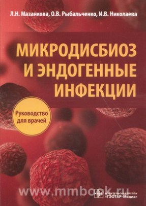 Микродисбиоз и эндогенные инфекции : руководство для врачей