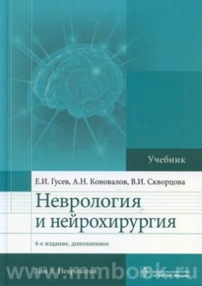 Неврология и нейрохирургия : учебник : в 2 томах