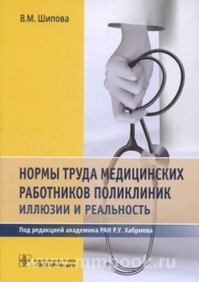 Нормы труда медицинских работников поликлиник : иллюзии и реальность