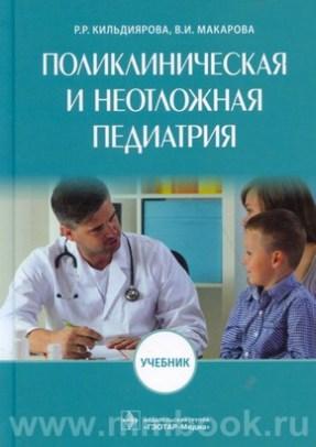 Поликлиническая и неотложная педиатрия : учебник
