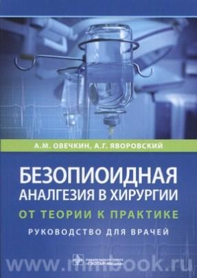 Безопиоидная аналгезия в хирургии : от теории к практике : руководство для врачей