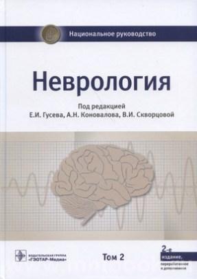 Неврология : национальное руководство 2-е изд., перераб. и доп. Т. 2.