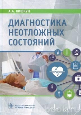 Диагностика неотложных состояний : руководство для специалистов клинико-диагностической лаборатории и врачей-клиницистов