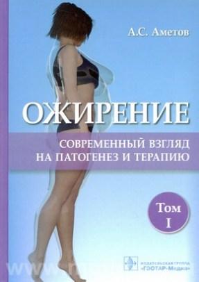 Ожирение. Современный взгляд на патогенез и терапию : учебное пособие. Том 1