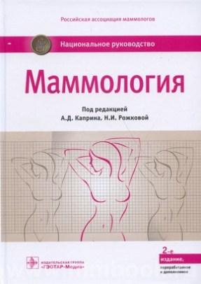 Маммология : национальное руководство