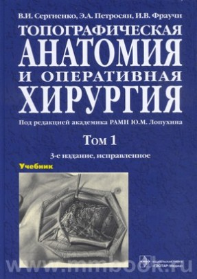 Топографическая анатомия и оперативная хирургия (в 2-х томах)