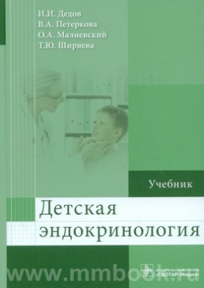 Детская эндокринология: учебник