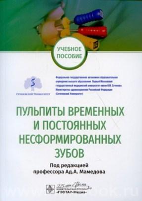 Пульпиты временных и постоянных несформированных зубов : учебное пособие