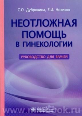 Неотложная помощь в гинекологии : руководство для врачей